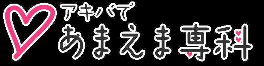 アキバであまえま専科 ロゴ